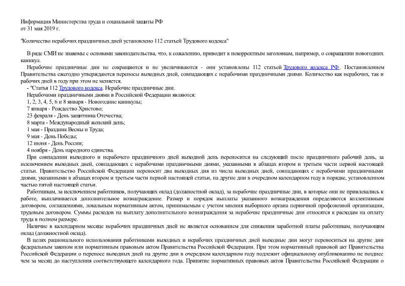 Информация  Количество нерабочих праздничных дней установлено 112 статьей Трудового кодекса