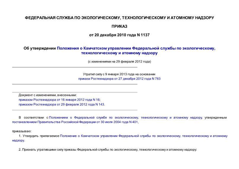 Положение о Камчатском управлении Федеральной службы по экологическому, технологическому и атомному надзору