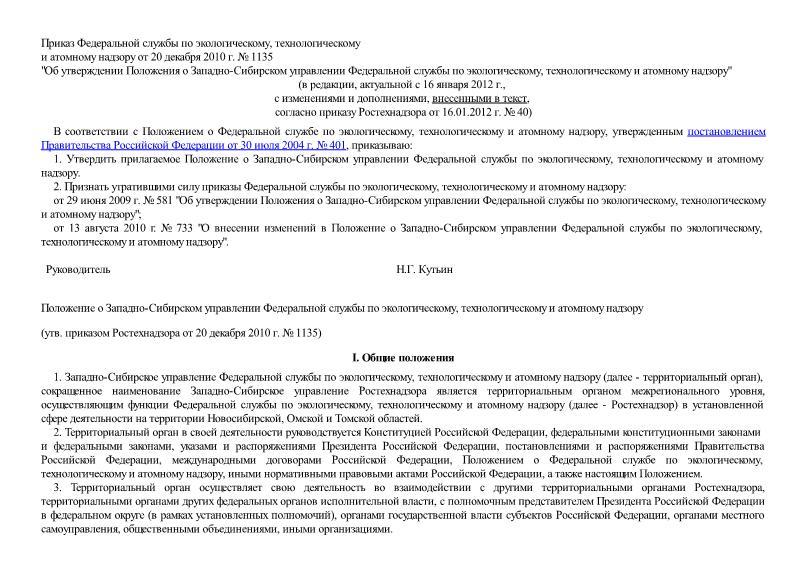 Положение о Западно-Сибирском управлении Федеральной службы по экологическому, технологическому и атомному надзору