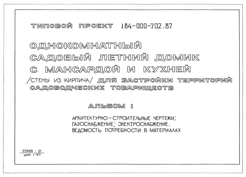 Типовой проект 184-000-702.87 Альбом I. Архитектурно-строительные чертежи; газоснабжение; электроснабжение. Ведомость потребности в материалах