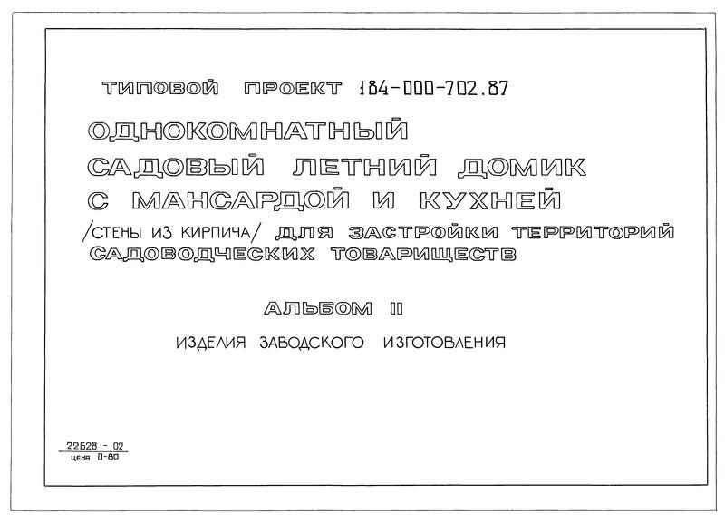 Типовой проект 184-000-702.87 Альбом II. Изделия заводского изготовления