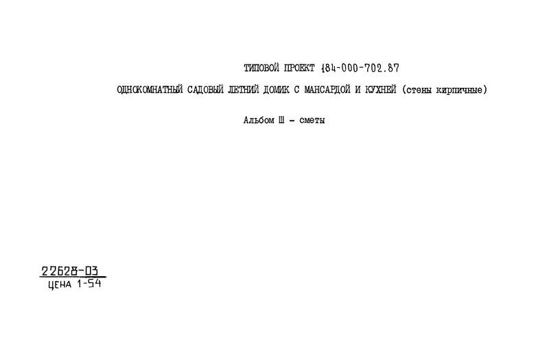 Типовой проект 184-000-702.87 Альбом III. Сметы