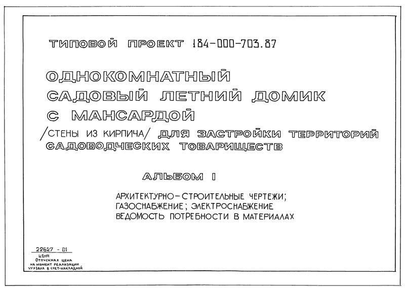 Типовой проект 184-000-703.87 Альбом I. Архитектурно-строительные чертежи; газоснабжение; электроснабжение. Ведомость потребности в материалах