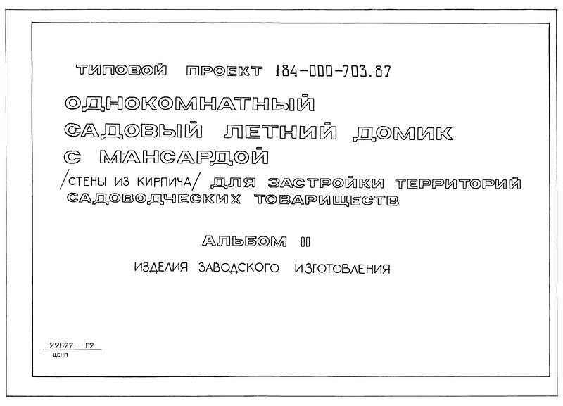 Типовой проект 184-000-703.87 Альбом II. Изделия заводского изготовления