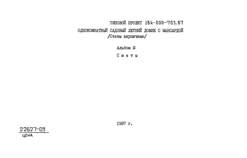 Типовой проект 184-000-703.87 Альбом III. Сметы
