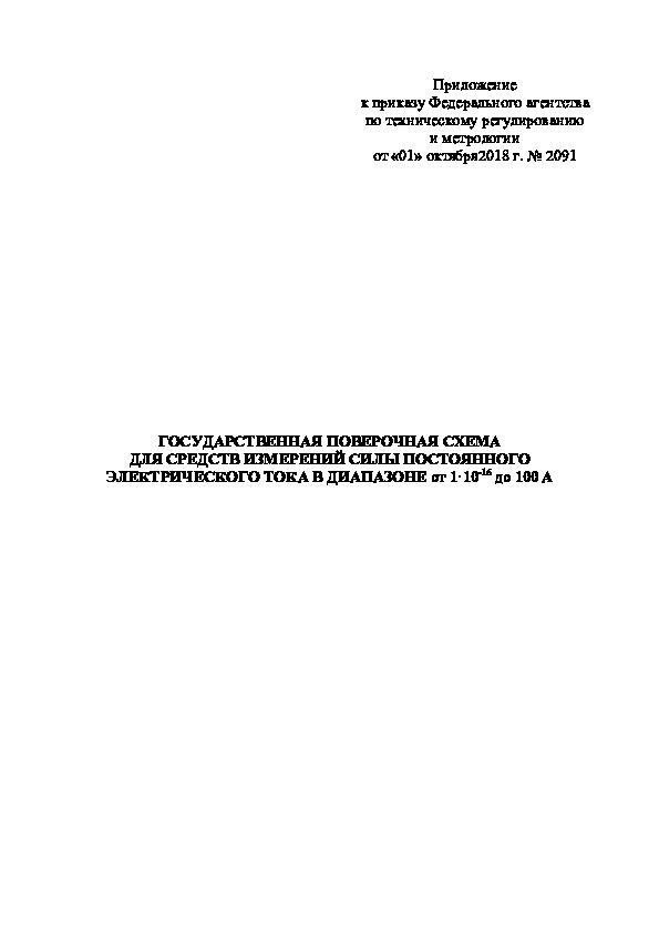 Государственная поверочная схема для средств измерений силы постоянного электрического тока в диапазоне от 1х10 в минус 16 степени до 100 А