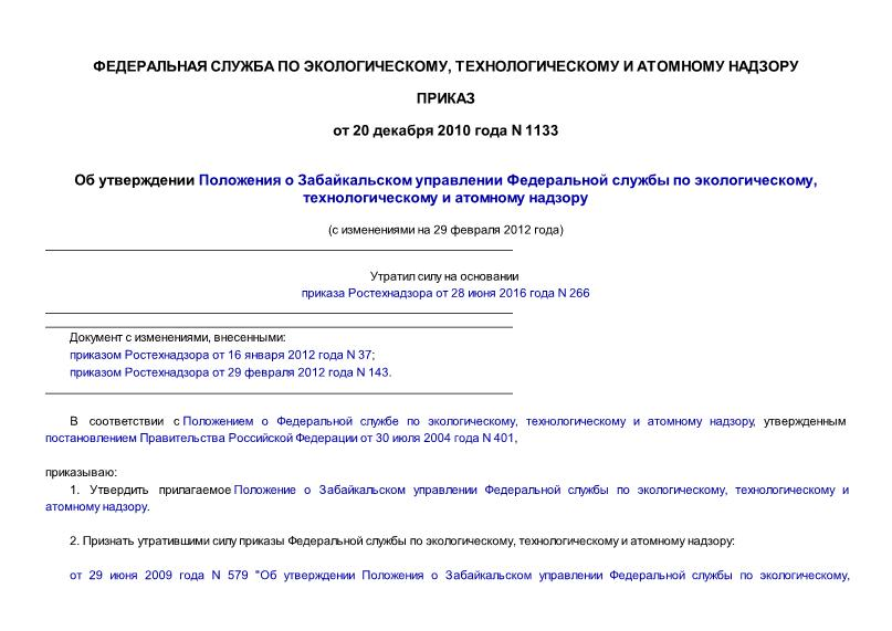 Положение о Забайкальском управлении Федеральной службы по экологическому, технологическому и атомному надзору