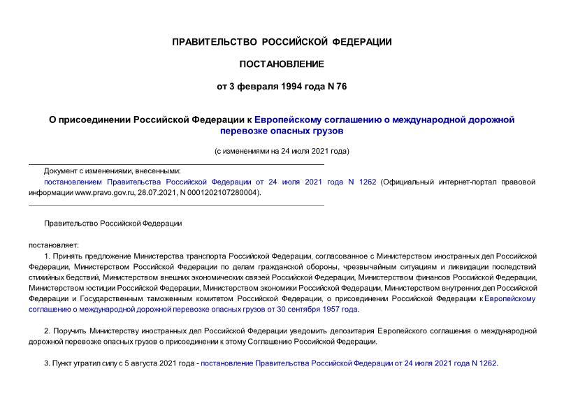 Постановление 76 О присоединении Российской Федерации к Европейскому соглашению о международной дорожной перевозке опасных грузов