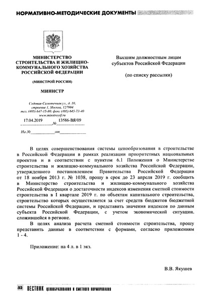 Письмо 13586-ВЯ/09 О достаточности индексов изменения сметной стоимости строительства в I квартале 2019 г. по объектам капитального строительства