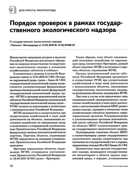 Письмо 12-50/01508-ОГ О государственном экологическом надзоре