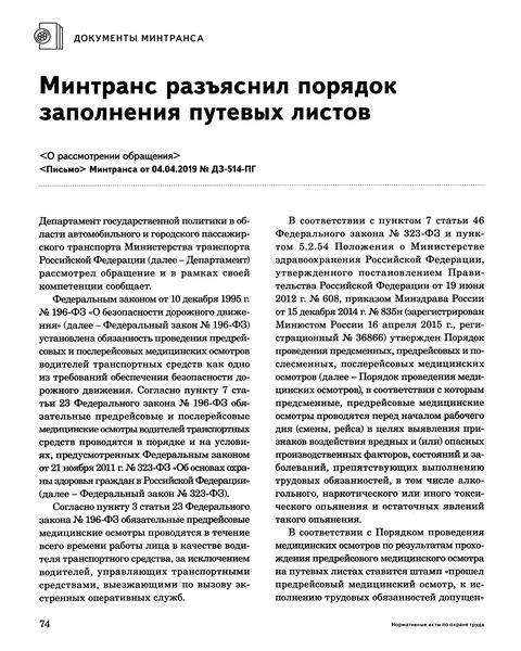 Письмо ДЗ-514-ПГ О рассмотрении обращения