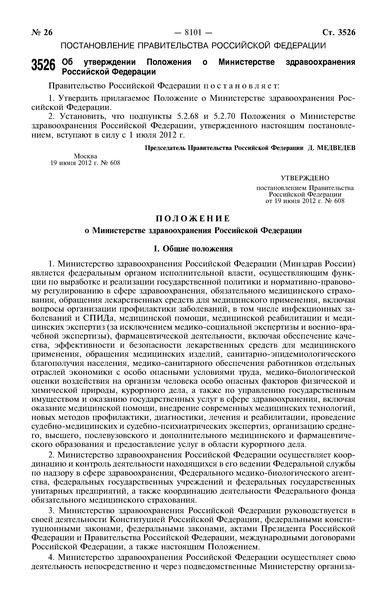 Положение о Министерстве здравоохранения Российской Федерации