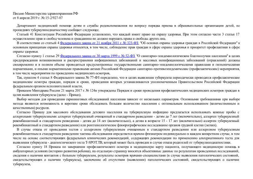 Письмо 15-2/927-07 О порядке приема в образовательные организации детей, не прошедших туберкулинодиагностику