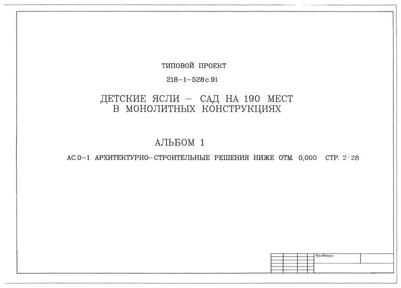 Типовой проект 218-1-528с.91 Альбом 1. Архитектурно-строительные решения ниже отм. 0.000