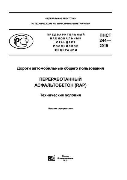 ПНСТ 244-2019 Дороги автомобильные общего пользования. Переработанный асфальтобетон (RAP). Технические условия