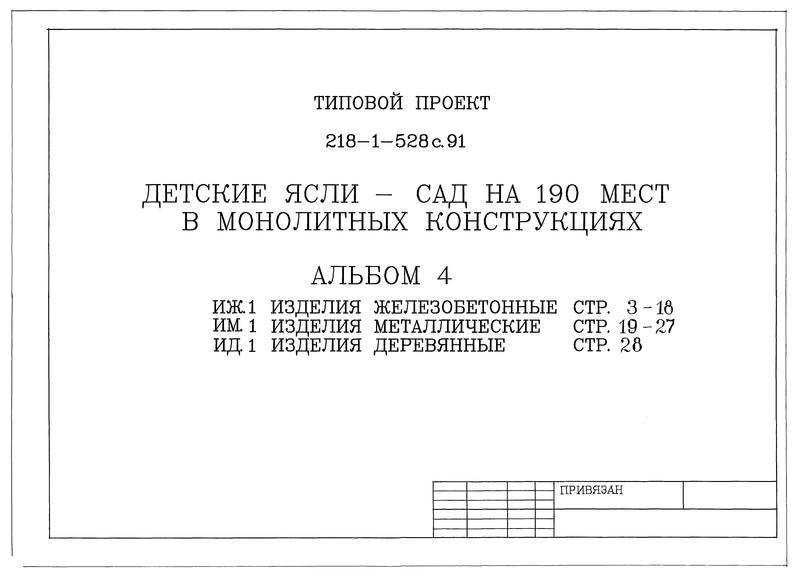 Типовой проект 218-1-528с.91 Альбом 4. Изделия железобетонные. Изделия металлические. Изделия деревянные