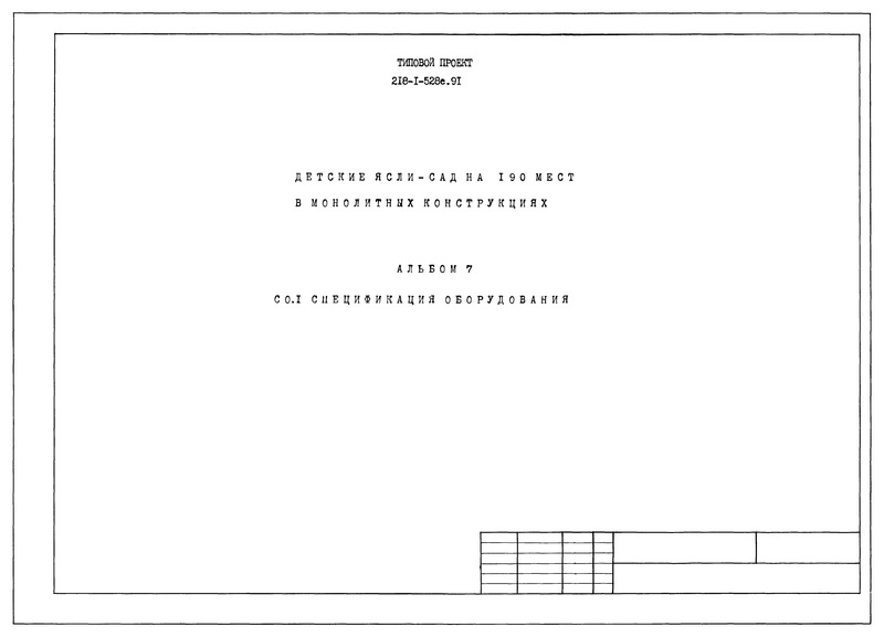 Типовой проект 218-1-528с.91 Альбом 7. Спецификация оборудования
