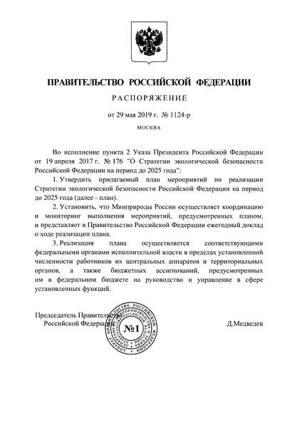 План мероприятий по реализации Стратегии экологической безопасности Российской Федерации на период до 2025 года