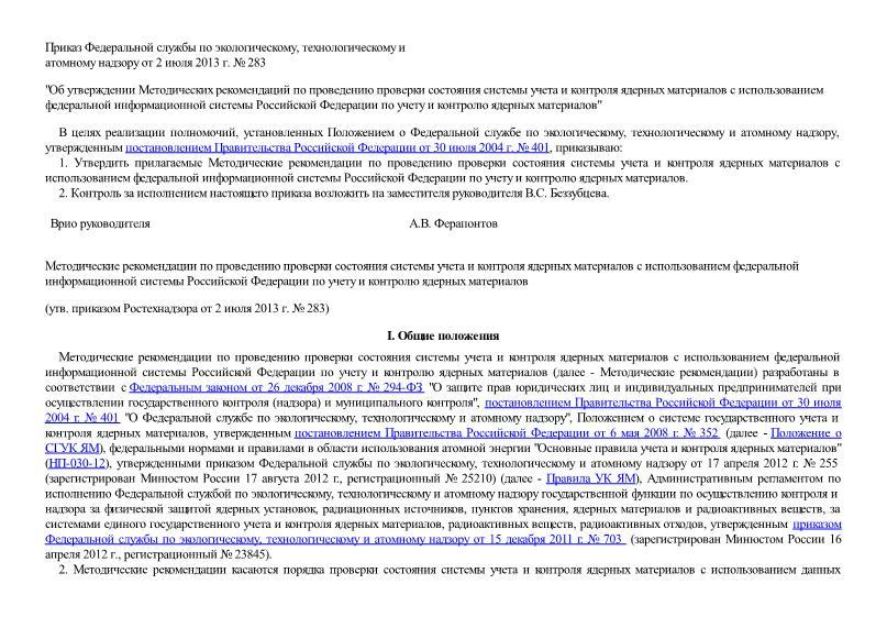 Методические рекомендации по проведению проверки состояния системы учета и контроля ядерных материалов с использованием федеральной информационной системы Российской Федерации по учету и контролю ядерных материалов