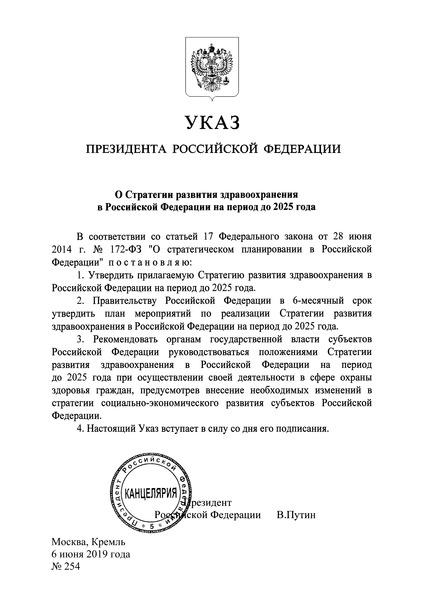 Стратегия развития здравоохранения в Российской Федерации на период до 2025 года