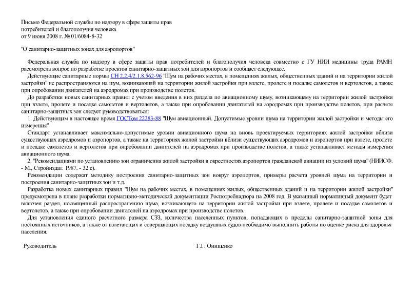 Письмо 01/6084-8-32 О санитарно-защитных зонах для аэропортов