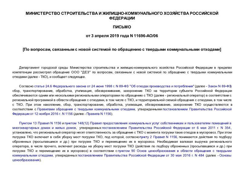 Письмо 11696-АО/06 О новой системе по обращению с твердыми коммунальными отходами