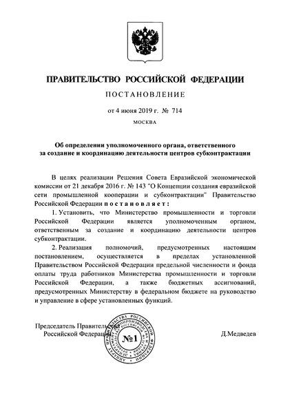 Постановление 714 Об определении уполномоченного органа, ответственного за создание и координацию деятельности центров субконтрактации