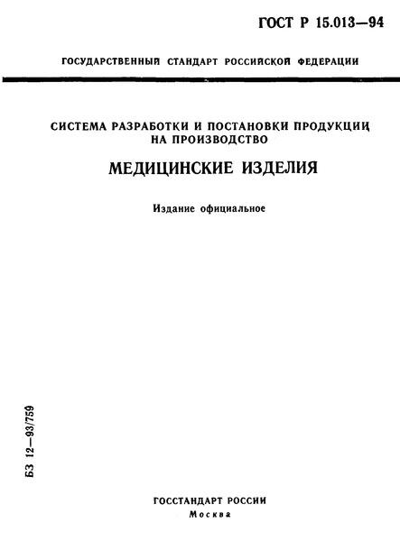 ГОСТ Р 15.013-94 Система разработки и постановки продукции на производство. Медицинские изделия
