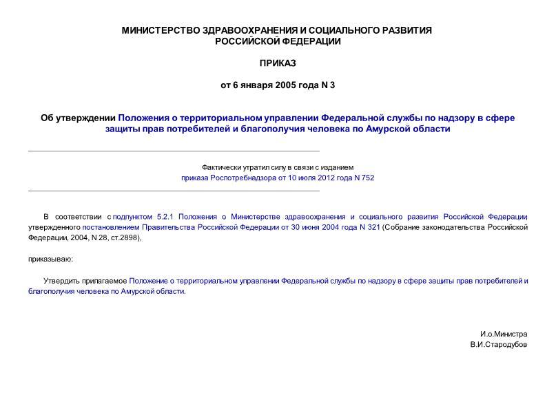 Положение о территориальном управлении Федеральной службы по надзору в сфере защиты прав потребителей и благополучия человека по Амурской области