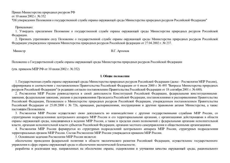 Положение о Государственной службе охраны окружающей среды Министерства природных ресурсов Российской Федерации