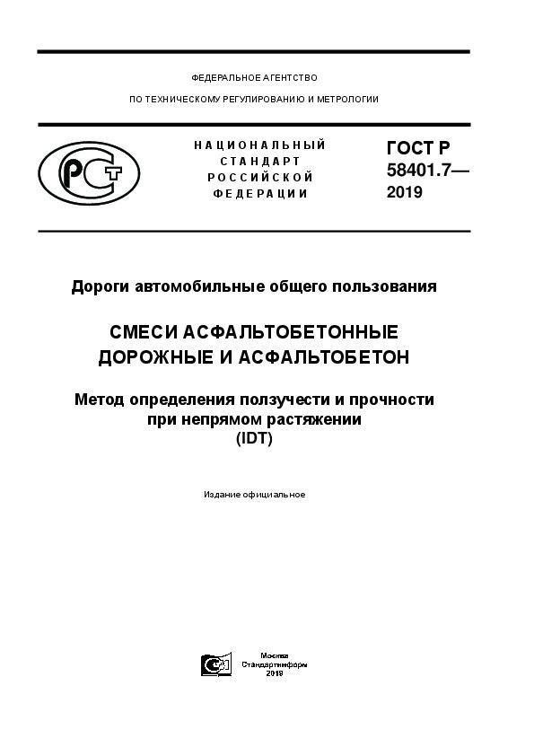 ГОСТ Р 58401.7-2019 Дороги автомобильные общего пользования. Смеси асфальтобетонные дорожные и асфальтобетон. Метод определения ползучести и прочности при непрямом растяжении (IDT)