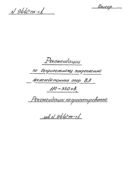 9442 тм-т1 Рекомендации по безригельному закреплению железобетонных опор ВЛ 110 - 330 КВ. Рекомендации по проектированию