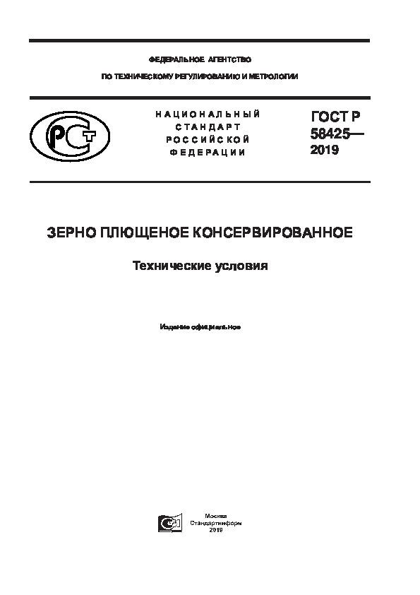 ГОСТ Р 58425-2019 Зерно плющеное консервированное. Технические условия