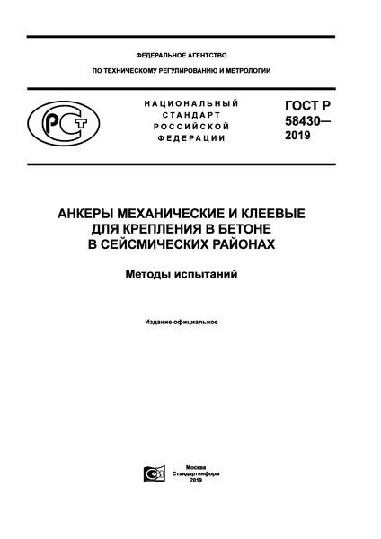 ГОСТ Р 58430-2019 Анкеры механические и клеевые для крепления в бетоне в сейсмических районах. Методы испытаний