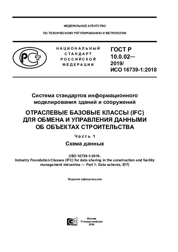 ГОСТ Р 10.0.02-2019 Система стандартов информационного моделирования зданий и сооружений. Отраслевые базовые классы (IFC) для обмена и управления данными об объектах строительства. Часть 1. Схема данных