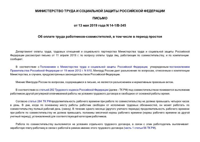 Письмо 14-1/В-345 Об оплате труда лиц, работающих по совместительству