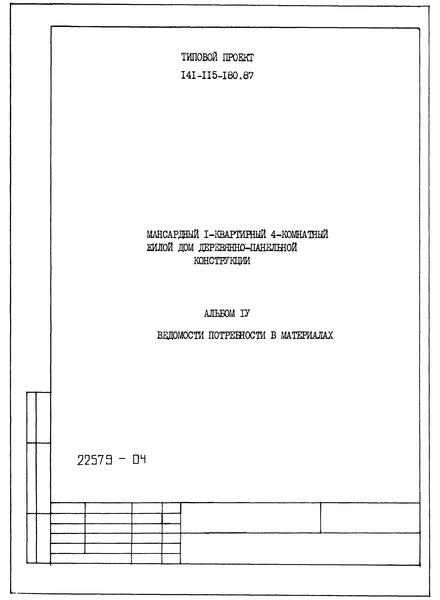 Типовой проект 141-115-180.87 Альбом IV. Ведомости потребности в материалах