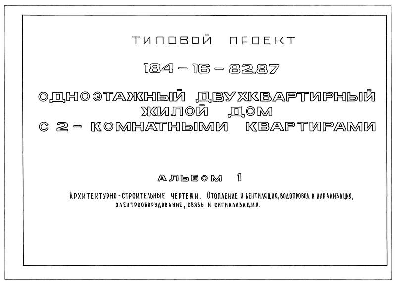 Типовой проект 184-16-82.87 Альбом I. Архитектурно-строительные чертежи. Отопление и вентиляция, водопровод и канализация, электрооборудование, связь и сигнализация