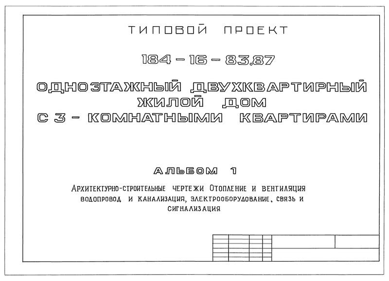 Типовой проект 184-16-83.87 Альбом I. Архитектурно-строительные чертежи. Отопление и вентиляция, водопровод и канализация, электрооборудование, связь и сигнализация