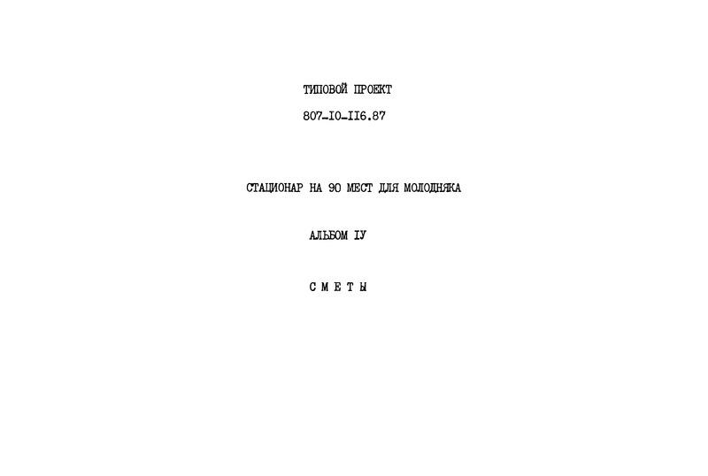 Типовой проект 807-10-116.87 Альбом IV. Сметы