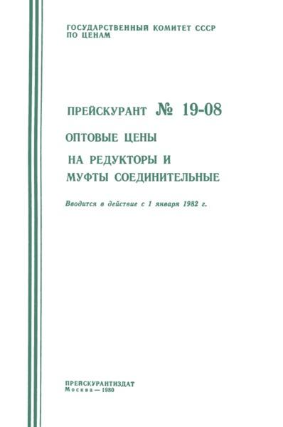 Прейскурант 19-08 Оптовые цены на редукторы и муфты соединительные