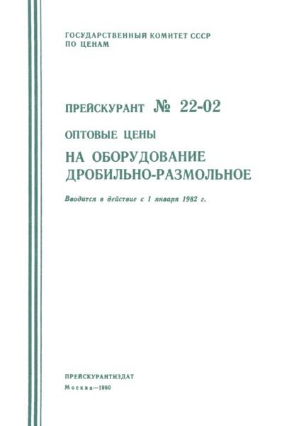 Прейскурант 22-02 Оптовые цены на оборудование дробильно-размольное