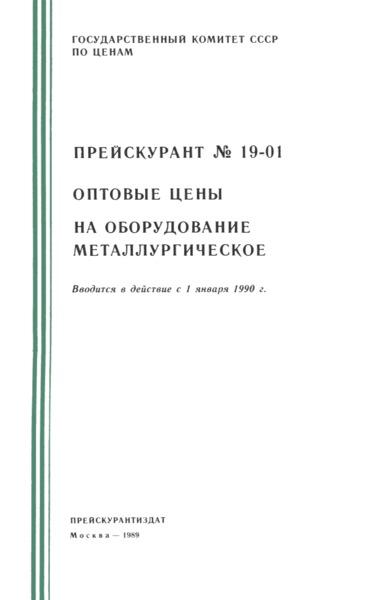 Прейскурант 19-01 Оптовые цены на оборудование металлургическое