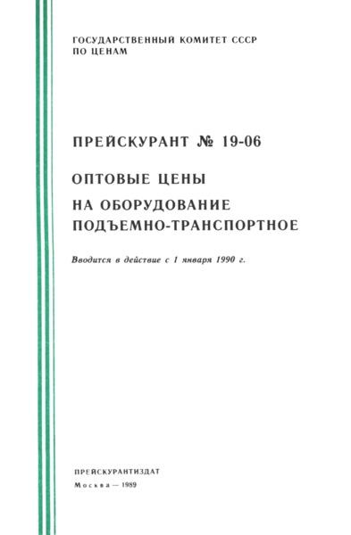 Прейскурант 19-06 Оптовые цены на оборудование подъемно-транспортное