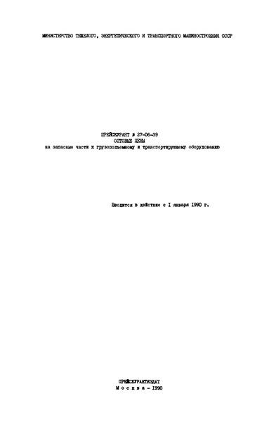 Прейскурант 27-06-39 Оптовые цены на запасные части к грузоподъемному и транспортирующему оборудованию
