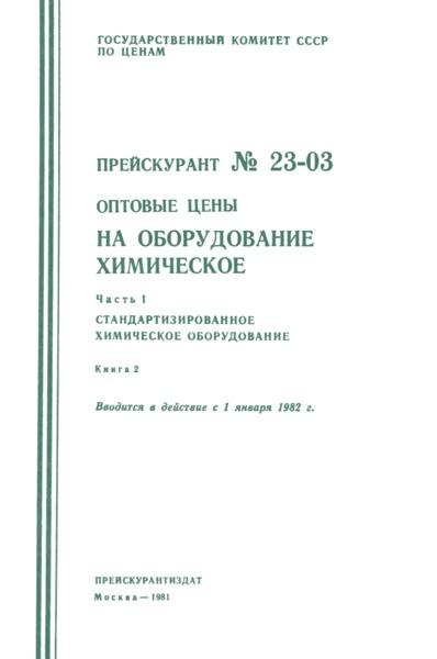Прейскурант 23-03 Оптовые цены на оборудование химическое. Часть I Стандартизированное химическое и нефтехимическое оборудование. Книга 2