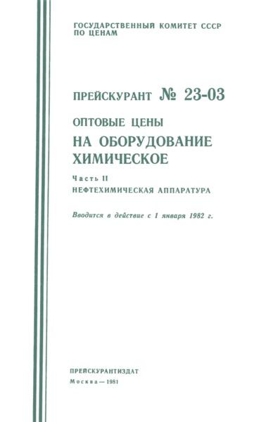 Прейскурант 23-03 Оптовые цены на оборудование химическое. Часть II Нефтехимическая аппаратура