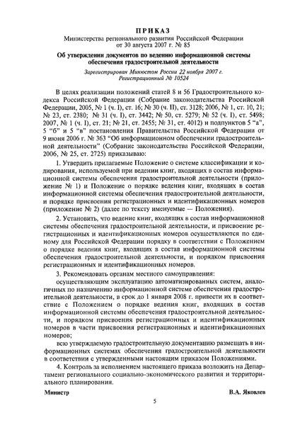 Приказ 85 Об утверждении документов по ведению информационной системы обеспечения градостроительной деятельности