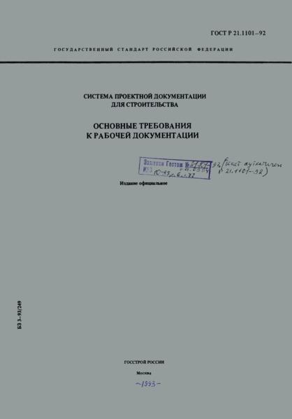 ГОСТ Р 21.1101-92 Система проектной документации для строительства. Основные требования к рабочей документации