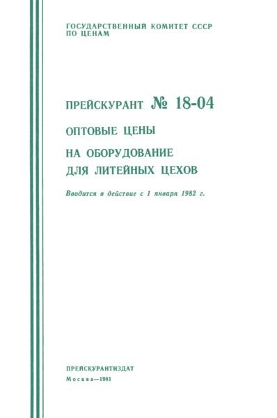 Прейскурант 18-04 Оптовые цены на оборудование для литейных цехов